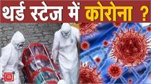 Haryana में #Corona से पहली मौत, 67 वर्षीय हरजीत सिंह ने तोड़ा दम...प्रशासन में हड़कंप
