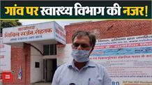 #CORONA सेलड़ने के लिए स्वास्थ्य विभाग तैयार, स्वास्थ्य कर्मियों के जरिए गांवों पर रखी जारही है नजर