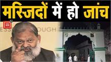 दिल्ली तबलीगी जमात मामले के बाद हरियाणा में हलचल तेज, गृह मंत्री ने दिए सभी मस्जिदों में जांच के आदेश