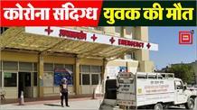 Panipat में 28 वर्षीय #Corona संदिग्ध की मौत, कब्जे में लिया गया शव