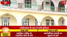 दिल्ली के बाद बद्दी में 'मरकज़' पर शिकंजा, प्रशासन ने पकड़े 43 लोग