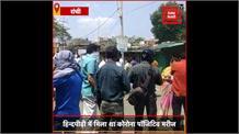 राँची के हिंदपीढ़ी में जांच के लिए गयी स्वास्थ्य विभाग की टीम का लोगों ने किया विरोध