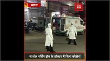 Agra: नर्सिंग होम के डॉक्टर में मिला कोरोना पॉजिटिव, पुलिस ने दर्ज की FIR