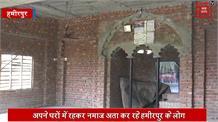 हमीरपुर से मुस्लिम भाइयों की जमातियों से बड़ी अपील, सुनिए क्या कह रहे