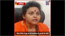 पूजा शकुन पांडे का भड़काऊ बयान, 'जमातियों को मार देनी चाहिेए गोली'