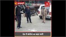 Lockdown:पुलिस के सख्त तेवर, बेवजह घूमने वालों पर ड्रोन से रखी जा रही हैं नजर