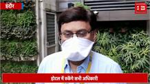 इंदौर में कोरोना के मरीजों की संख्या बढ़ी, स्वास्थ्य अधिकारियों की छुट्टियां रद्द