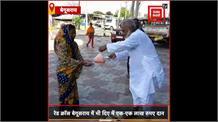 कोरोना पीड़ितों की मदद के लिए दान दिए 3 लाख रुपए, अब भूखों को बांट रहे राशन और पैसे