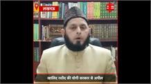मौलाना ख़ालिद रशीद की योगी सरकार से मांग, आइसोलेशन वार्ड के लिए इस्तेमाल हों Haj House