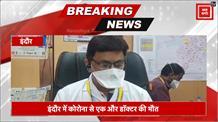 इंदौर में कोरोना से दूसरे डॉक्टर की मौत, मरने वालों का आंकड़ा पहुंचा 27