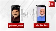 Varanasi: पीएम Modi ने विधायक सुरेंद्र नारायण से फोन पर पूछा काशी का हाल