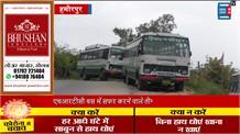 HRTC बस के 3 यात्री कोरोना पॉजिटिव, हमीरपुर में अलर्ट