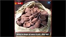 PM मोदी की अपील के बाद दिल्ली में शुरु हुई दीयों की खरीददारी, जनता बोली- हम उनके साथ हैं