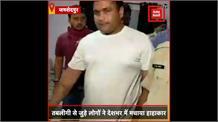 PM Modi पर आपत्तिजनक टिप्पणी करने वाले कांग्रेसी नेता को Police ने भेजा जेल
