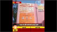 Fatehpur: जमात से लौटे लोगों की तलाश जारी, राज्य मुख्यालय ने  11 लोगों की भेजी सूची