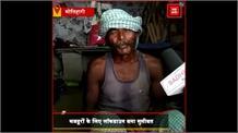 Motihari:मजूदरों पर पड़ी Lockdown की सबसे ज्यादा मार,प्रशासन से मांगी मदद