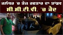 देखें तेज़ रफ़्तार कार हादसे का खौफनाक वीडियो