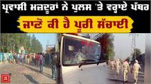 क्यों प्रवासी मज़दूरों ने पत्थर मारकर दौड़ाई Punjab Police, जानिए पूरी सच्चाई