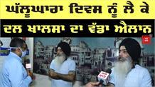 घल्लूघारा दिवस को लेकर Dal Khalsa का बड़ा ऐलान