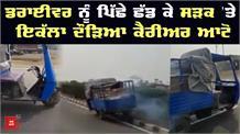 बिना Driver के सड़क पर अकेला दौड़ा Carrier Auto, Video Viral