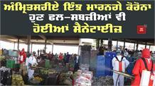 Corona के दोबारा हमले के बाद Amritsar की सबसे बड़ी Sabzi Mandi की Sanitize