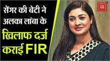 रेपकांड में आरोपी सेंगर की बेटी ने Alka Lamba के खिलाफ दर्ज कराई FIR