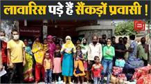 बंगाल के प्रवासियों मजदूरों पर Haryana में 'जुल्म', अब Bahadurgarh में लावारिस छोड़ दिया गया