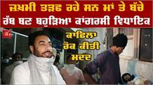 सड़क पर तड़प रहे घायल मां और बच्चों के लिए फ़रिश्ता बने MLA Harjot Kamal