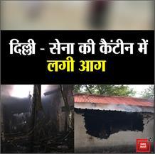 दिल्ली के सदर बाजार की आर्मी कैंटीन में लगी आग, फायर ब्रिगेड की 8 गाड़ियों ने पाया काबू