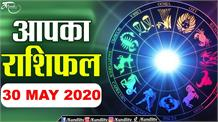 30 may rashifal 2020