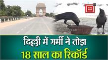 दिल्ली वालों ने 18 साल बाद मई में देखी इतनी गर्मी, तापमान 47° से पार