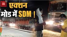 ओवरलोड वाहन चालकों पर चला SDM का डंडा, देर रात सड़कों पर उतर की कार्रवाई