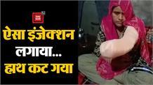 डिलिवरी के लिए अस्पताल गई महिला हुई लापरवाही का शिकार, हाथ कटवाना पडा !