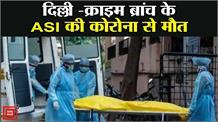 कोरोना से दिल्ली पुलिस को दूसरा झटका, क्राइम ब्रांच के ASI की कोरोना से मौत.