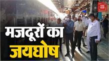 ट्रेन चलते ही मजदूरों ने लगाए 'जय सिया राम' के नारे, अधिकारियों ने भी मिलाया सुर में सुर