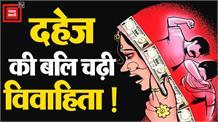दहेज के लोभियों से परेशान विवाहिता ने खाया जहर, सास-पति के खिलाफ मामला दर्ज
