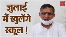 Haryana में स्कूल खोलने के लिए तैयार है खट्टर सरकार, शिक्षामंत्री ने की पुष्टि