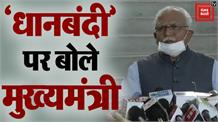 CM Khattar ने क्यों कहा, हम भी किसानों के हितैषी हैं ?