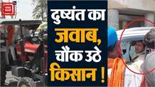 विरोध प्रदर्शन के बीच पहुंचे Dushyant, किसानों से बोले- कोई रोक नहीं...जाओ धान लगाओ