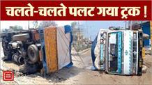 अचानक सड़क धंसी, और पलट गया ट्रक...राहगीरों ने प्रशासन को लगाई लताड़