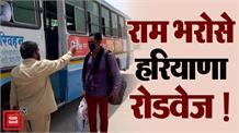 रोडवेज की बसों में नियमों की उड़ रही हैं धज्जियां, ना मास्क ना सैनिटाइजर, बुजुर्ग कर रहे हैं यात्रा
