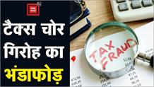 CM फ्लाइंग ने किया टैक्स चोर गिरोह का पर्दाफाश, सरकार को लगा चुका है करोड़ों का चूना