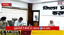 70 दिन बाद अपने विधानसभा क्षेत्र Karnal पहुंचे CM Khattar, कैमरे पर जताया कष्ट