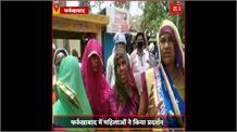 शराब के खिलाफ फूटा महिलाओं का गुस्सा, ठेका हटाने की मांग को लेकर सड़क की जाम