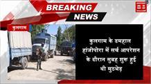 कुलगाम एनकाउंटर खत्म... सुरक्षाबलों ने मार गिराए दो आतंकवादी