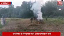 अवंतीपोरा पुलिस ने नष्ट की अफीम की खेती... 10 आरोपी गिरफ्तार