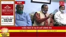 राजीव बिंदल के पक्ष में उतरे बीजेपी नेता... कांग्रेस को दिया करारा जवाब