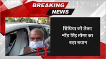 ज्योतिरादित्य सिंधिया का नरेंद्र सिंह तोमर ने बनाया मजाक ! कहा- वह कोई जनप्रतिनिधि नहीं