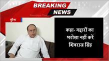 कांग्रेस के इस नेता ने शिवराज सिंह को दी सलाह