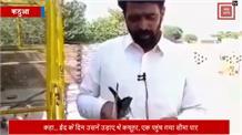 इंटरनेशनल बॉर्डर पर पकड़े गए कबूतर का मामला, पाकिस्तानी व्यक्ति ने किया दावा